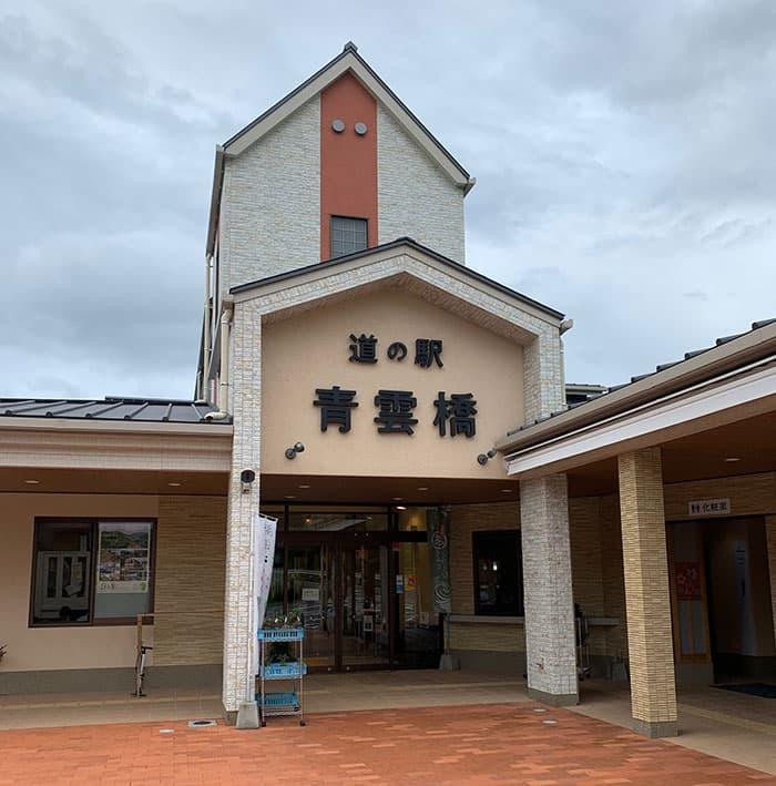 道の駅 青雲橋(せいうんばし)