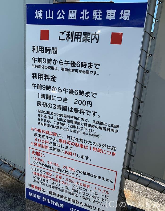 延岡城跡・城山公園